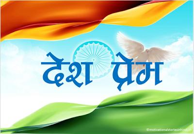 Desh Prem : हिंदी लेख